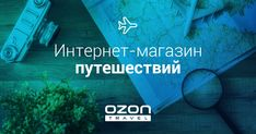 Путешествовать с OZON.travel легко и выгодно.