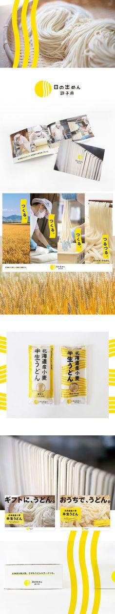 日の出めん - IMPROVIDE Co.,Ltd.