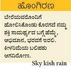 Skykishrain - Hongirana  Nice Meaning Thoughts