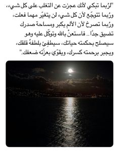 💔 Arabic Love Quotes, Arabic Words, Religious Quotes, Islamic Quotes, Stay Strong Quotes, Best Qoutes, Spirit Quotes, Cute Relationship Goals, Sweet Words