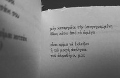.- Love Others, Love You, Greek Quotes, Poetry Quotes, Writings, Food For Thought, Favorite Quotes, Texts, Literature
