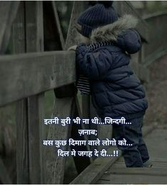 Emotional Quotes in Hindi with Images – Emotional Thoughts in Hindi with Images – Emotional Quotes about Life and Love Inspirational Quotes In Hindi, Hindi Quotes Images, Hindi Quotes On Life, Friendship Day Quotes, Real Life Quotes, Dad Love Quotes, My Diary Quotes, Best Lyrics Quotes, Love Quotes Poetry