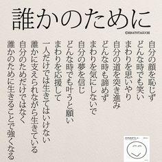 誰かのために生きることで強くなる|女性のホンネ川柳 オフィシャルブログ「キミのままでいい」Powered by Ameba