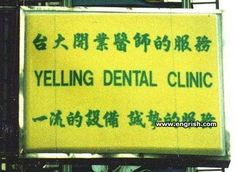 Yelling Dental Clinic - You can hear them from outside, no need for a sign.