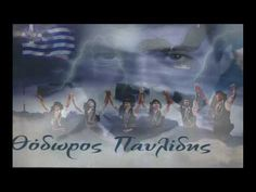 Θοδωρος Παυλίδης Το ονομα σ' παντα θα λεω - YouTube