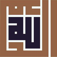 Alḥamdulilllah, All gratitude to God الحمد لله Arabic Handwriting, Arabic Font, Modern Caligraphy, Arabic Calligraphy Art, Allah, Islamic Wall Art, Prayer Verses, Creative Art, Poster Prints