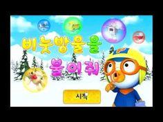 [HD] 뽀로로와 비눗방울 놀이#2 with Pororo game 宝露露,Popolo, Пороро, ポロロ,เกาหลี