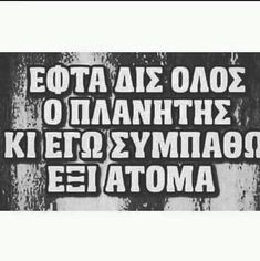 Funny Images With Quotes, Funny Greek Quotes, Epic Quotes, Clever Quotes, Sarcastic Quotes, Wisdom Quotes, Me Quotes, Funny Quotes, Greek Words