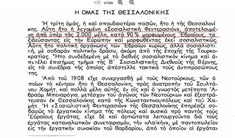 Thessaloniki, Kai, Greece, History, My Love, History Books, Historia, Grease