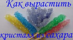 Πώς να αναπτυχθεί μια κρυσταλλική ζάχαρη! Πειράματα για τα παιδιά!