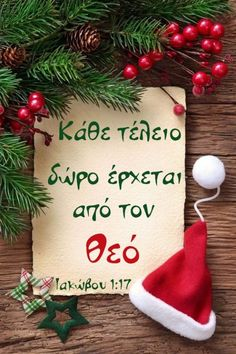 Christmas Banners, Christmas Stockings, Christmas Ornaments, Greek Beauty, Greek Quotes, Kids And Parenting, Picture Quotes, Xmas, Thoughts
