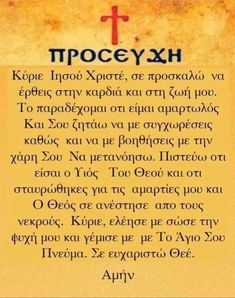 Greek Symbol, Orthodox Icons, Greek Quotes, Faith Quotes, Wise Words, Christianity, Health Tips, Prayers, Spirituality