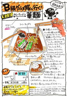 Japanese food illustration from Okayama Go Go Gourmet Corps (ernie.exblog.jp/) Menu Illustration, Food Illustrations, Food Catalog, Japanese Food Art, Food Map, Food Sketch, Food Cartoon, Watercolor Food, Okayama
