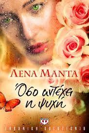 Οσο αντεχει η ψυχη- Μαντα I Love Books, Books To Read, My Books, Best Actress, Happy Life, Book Lovers, Greek, Reading, My Love