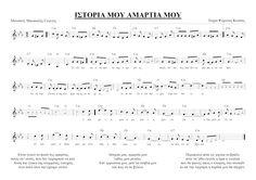 Παρτιτούρες Ελληνικών Τραγουδιών Sheet Music Pdf, Greek Music, Music Songs, Math, Guitar, Math Resources, Guitars, Mathematics