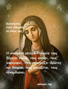Blessed Mother Mary, 1 Gif, Perfect Word, Greek Quotes, Good Morning Quotes, Faith In God, Our Lady, Birthday Wishes, Christianity