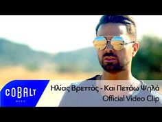 Ηλίας Βρεττός - Kαι Πετάω Ψηλά - Official Video Clip - YouTube I Love Music, Commercial Music, Greek Music, Pick Me Up, Video Clip, Mirrored Sunglasses, Music Videos, Geo, Singers