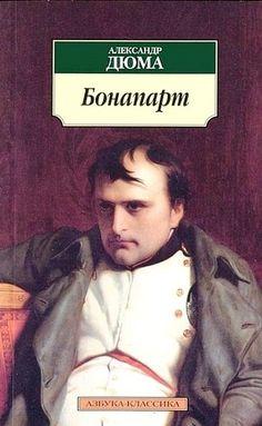 Дюма прослеживает жизненный путь Наполеона между двумя островами - Корсикой и Святой Елены. Рассвет карьеры наступает в двадцать четыре года, когда он становится бригадным генералом. Одна за другой страны склоняют головы перед французским лидером. Но только не Россия. Чаяния о мировом господстве рушатся в тяжелых условиях русской зимы, удача оставляет Наполеона.  Последним аккордом романа звучит завещание Наполеона Бонапарта, в котором он открывается перед читателями с неожиданной стороны.