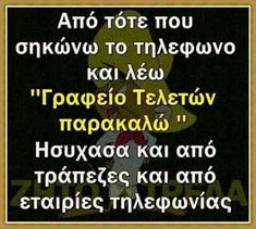 Funny Greek Quotes, Funny Quotes, Funny Memes, Jokes, English Quotes, Minions, Haha, Humor, Funny Phrases