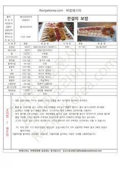 4b6d135b23674d440c91ae07c75a811a_1492985 Food Menu, A Food, Roasted Tomatoes, Korean Food, Salmon Recipes, Food Plating, Recipe Collection, Diy And Crafts, Recipies