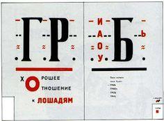 """El Lissitsky & Maiakovsky  """"A arte não é um espelho para refletir o mundo, mas um martelo para forjá-lo""""  (Vladimir Maiakovsky)"""