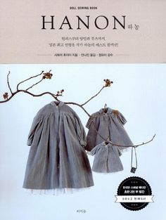 A personal favorite from my Etsy shop https://www.etsy.com/listing/477647376/hanon-doll-dress-making-book