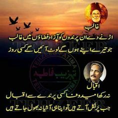 Allama iqbal poetry in urdu Nice Poetry, Poetry Pic, Poetry Books, Poetry Quotes, Urdu Quotes, Qoutes, Iqbal Quotes, Deep Poetry, Image Poetry