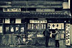 大衆食堂 | 街並み・建物 > 店舗の写真 | GANREF