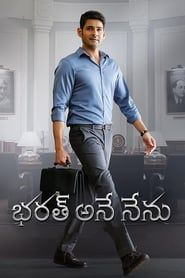 Bharat Ane Nenu Full Movie Online HD | English Subtitle | Putlocker| Watch Movies Free | Download Movies | Bharat Ane NenuMovie|Bharat Ane NenuMovie_fullmovie|watch_Bharat Ane Nenu_fullmovie