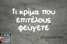 Find images and videos about greek on We Heart It - the app to get lost in what you love. Funny Greek Quotes, Greek Memes, Funny Picture Quotes, Sarcastic Quotes, Funny Quotes, Funny Memes, Funny Shit, Funny Stuff, Funny Statuses