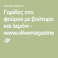 Γαρίδες στο φούρνο με βούτυρο και λεμόνι - www.olivemagazine.gr Math Equations, Recipes, Ripped Recipes, Cooking Recipes, Medical Prescription, Recipe