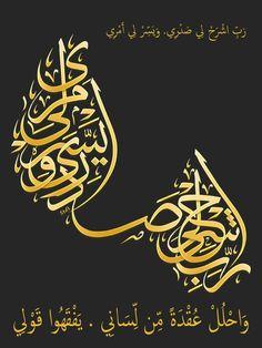 Arabic Calligraphy Art, Arabic Art, Caligraphy, Quran Arabic, Allah, Persian, Peace, 3d, Canvas