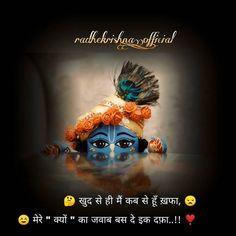"""❣️𝓇𝒶𝒹𝒽ℯ𝓀𝓇𝒾𝓈𝒽𝓃𝒶.-.ℴ𝒻𝒻𝒾𝒸𝒾𝒶𝓁❣️ on Instagram: """"🤔 खुद से ही मैं कब से हूँ ख़फा, 😒 ☺️ मेरे """" क्यों """" का जवाब बस दे इक दफ़ा..!! ❣️ . . . . . . जय द्वारकाधीश. . #radha#krishna #radheradhe…"""""""