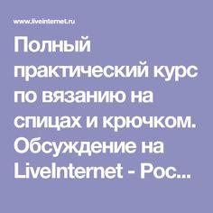 Полный практический курс по вязанию на спицах и крючком. Обсуждение на LiveInternet - Российский Сервис Онлайн-Дневников
