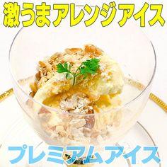 """家事ヤロウ(公式) (@kajiyarou) posted on Instagram: """"キングの『プレミアムスーパーアイス』    ①砕いたミックスナッツ(適量)とパン粉(適量)をフライパンで炒り「魔法のふりかけ」を作る  ②バニラアイスにかければ完成!    ★魔法のふりかけはプリンやトマト系パスタにかけても相性抜群        #家事ヤロウ  #ポンポコ団…"""" • Aug 19, 2020 at 3:01pm UTC"""