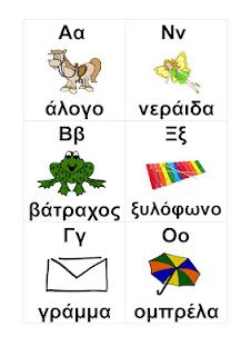 Greek for Kids: Alphabet Flashcards with words Greek Alphabet, Kids Alphabet, Greek Language, Second Language, Learn Greek, Teaching Materials, Teaching Ideas, Greek Music, American Children