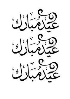 Eid sign in arabic