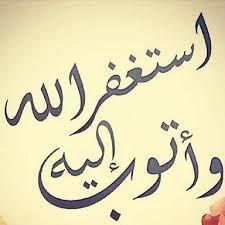 حكم عن الإستغفار اقوال وحكم عن الاستغفار Arabic Calligraphy Arabic Calligraphy