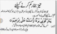 Dua for high fever Duaa Islam, Islam Hadith, Islam Quran, Alhamdulillah, Islamic Page, Islamic Dua, Learn Quran, Learn Islam, Islamic Phrases