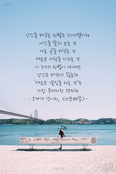 Wise Quotes, Famous Quotes, Funny Quotes, Inspirational Quotes, Korean Handwriting, Cool Words, Wise Words, Korean Quotes, Korean Words