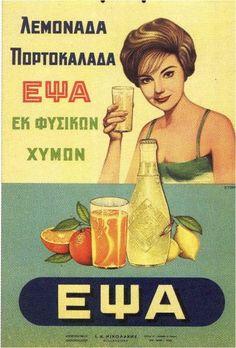 ΕΨΑ - Vintage Greek ads - Παλιες ελληνικες διαφημισεις