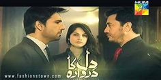 The fascinating story-line of New Pakistani drama serial 'Dil ka Darwaza' revolves around a wealthy entrepreneur or businessman called Aziz Ahmed.