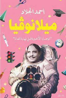 تحميل رواية ميلانوفيا Pdf أحمد الجلاد Book Club Books Arabic Books Book Lovers
