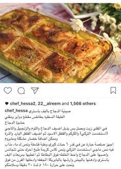 صينية الدجاج بالف باستري Middle East Food, Middle Eastern Recipes, Arabian Food, Egyptian Food, Good Food, Yummy Food, Ramadan Recipes, Lebanese Recipes, Food Pictures