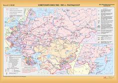 Советский Союз 1965-1991 гг. Распад СССР.