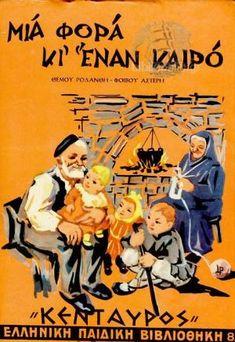 Μια Φορά Κι Εναν Καιρό | Palaiobibliopolio.gr Old Children's Books, Oldest Child, Childrens Books, Greek, Movies, Movie Posters, Children's Books, Children Books, Films