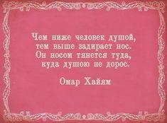 афоризмы омара хайяма: 14 тыс изображений найдено в Яндекс.Картинках