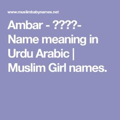 Meaning of the name Ambar. Large collection of Muslim names with meanings in Urdu Arabic text. Arabic Islamic Girl names. Muslim baby girl names. Muslim Baby Girl Names, Muslim Girls, Baby Names, I Muslim, Heart In Nature, Islamic Girl, Names With Meaning, Meant To Be, Boys