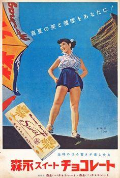 Decorating With Coat Racks And Vintage Clothing - Popular Vintage Retro Advertising, Retro Ads, Vintage Advertisements, Vintage Ads, Vintage Posters, Vintage Graphic Design, Graphic Design Posters, Showa Era, Aesthetic Japan