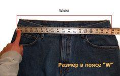 Американские джинсы, классические американские джинсы, куртки, Интернет-магазин настоящих джинсов. Купить джинсы -Как себя измерить -рубашки, футболки-интернет магазин джинсы америки jeansofamerica